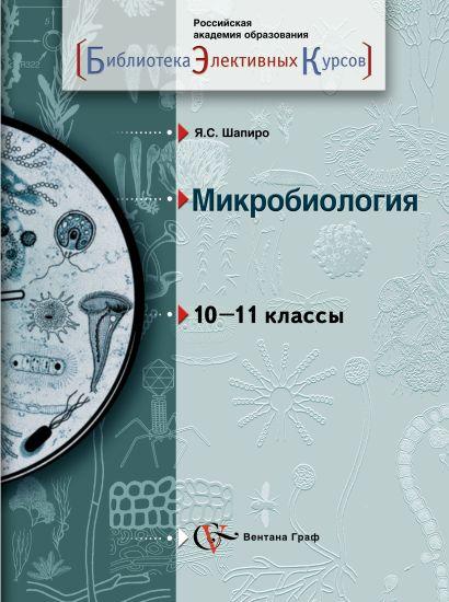 Микробиология. 10–11 классы. Учебное пособие - фото 1