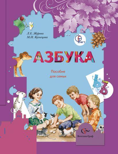 Азбука (для обучения в семье). 5–7 лет. Пособие для детей - фото 1