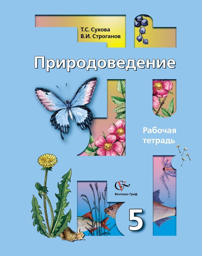СуховаТ.С., СтрогановВ.И. - Природоведение. 5класс. Рабочая тетрадь обложка книги