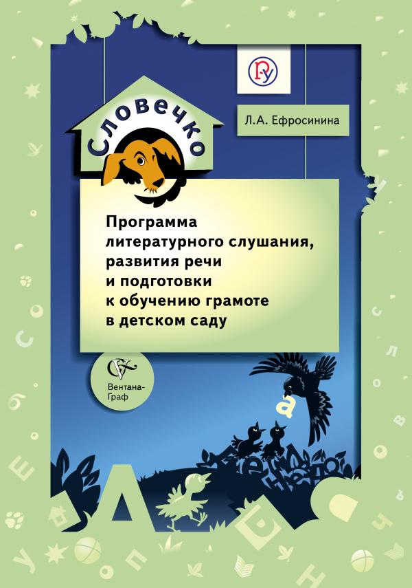 ЕфросининаЛ.А. - Словечко. Программа литературного слушания, развития речи и подготовки к обучению грамоте в детском саду. 3–7 лет обложка книги
