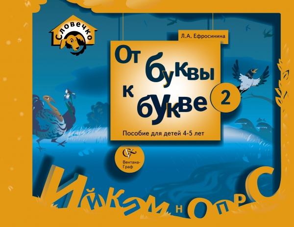 ЕфросининаЛ.А. От буквы к букве. 4–5 лет. Учебное пособие. Часть 2