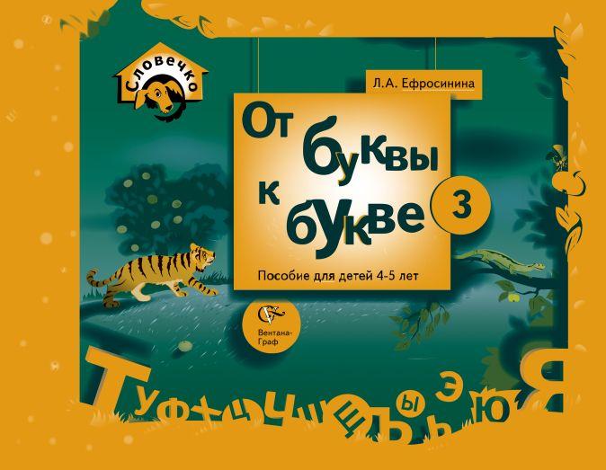 ЕфросининаЛ.А. - От буквы к букве. 4–5 лет. Учебное пособие. Часть 3 обложка книги