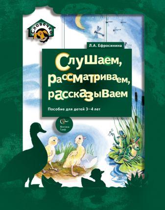 ЕфросининаЛ.А. - Слушаем, рассматриваем, рассказываем. 3–4 года. Учебное пособие обложка книги