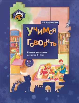 ЕфросининаЛ.А. - Учимся говорить. 3-4 года. Учебное пособие обложка книги