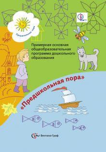 Примерная основная общеобразовательная программа дошкольного образования «Предшкольная пора». Воспитание, развитие и обучение детей 5–6 лет