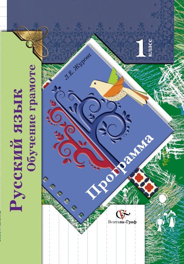 Русский язык. Обучение грамоте. 1класс. Программа с CD-диском. ЖуроваЛ.Е.