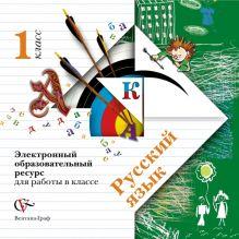 Русский язык. 1класс. Электронное учебное издание (CD)