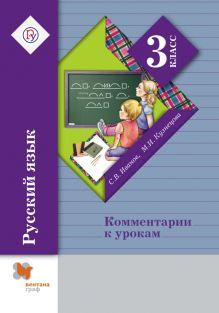 Русский язык. Комментарии к урокам. 3класс. Методическое пособие