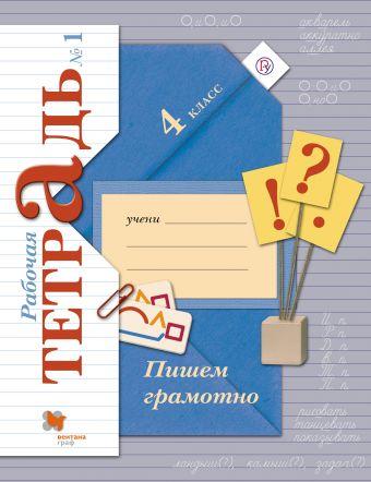 Пишем грамотно. В 2 частях. 4кл. Рабочая тетрадь. Изд.3 КузнецоваМ.И.