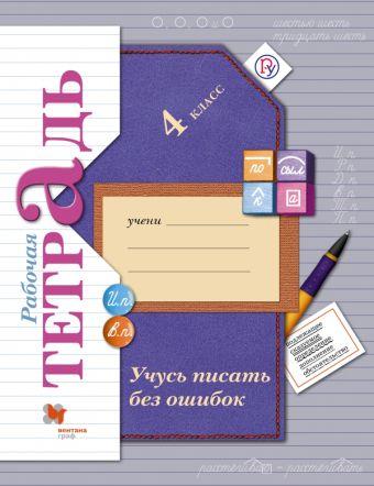 Учусь писать без ошибок. 4класс. Рабочая тетрадь КузнецоваМ.И.