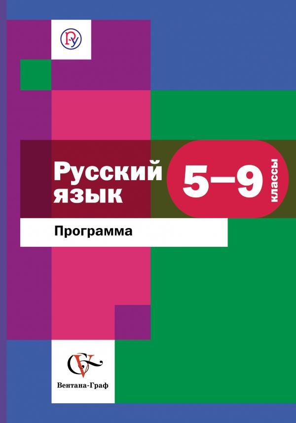 Русский язык. 5-9классы. Рабочая программа от book24.ru