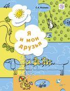 КозловаС.А. - Я и мои друзья. 5–7 лет. Рабочая тетрадь' обложка книги