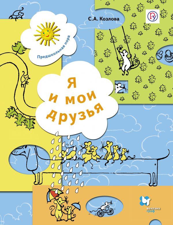 Я и мои друзья. 5–7 лет. Рабочая тетрадь КозловаС.А.
