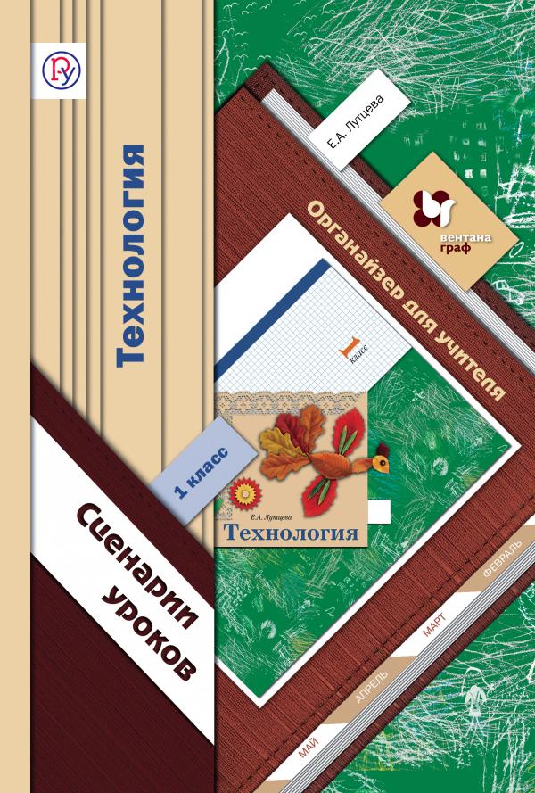 ЛутцеваЕ.А. Технология. 1класс. Органайзер для учителя. Сценарии уроков ISBN: 978-5-360-05937-0 е а лутцева технология 1 класс органайзер для учителя сценарии уроков