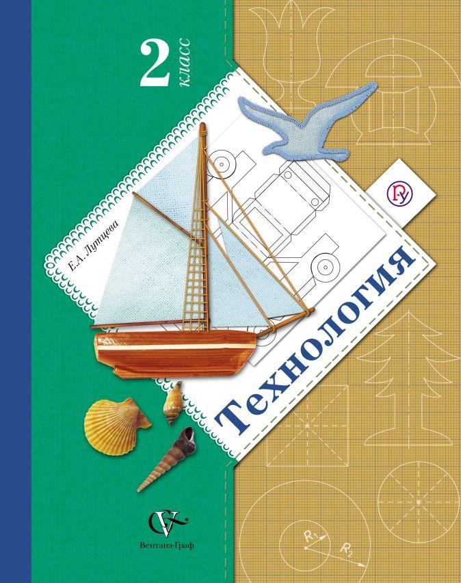 ЛутцеваЕ.А. - Технология. 2класс. Учебник. Изд.4 обложка книги