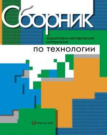 Сборник нормативно-методических материалов по технологии. 5-11классы. Методическое пособие.