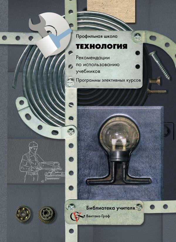 Технология. Рекомендации по использованию учебников. 10-11кл. Программа. Изд.1 СимоненкоВ.Д.