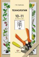СеменоваГ.Ю. - Технология. Основы агрономии. 10–11классы. Учебник' обложка книги
