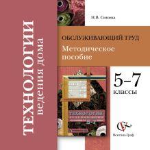 Технология. Технологии ведения дома. Обслуживающий труд. 5–7классы. Методическое пособие. Электронное учебное издание (CD)