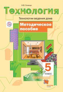 Технология. Технологии ведения дома. 5класс. Методическое пособие