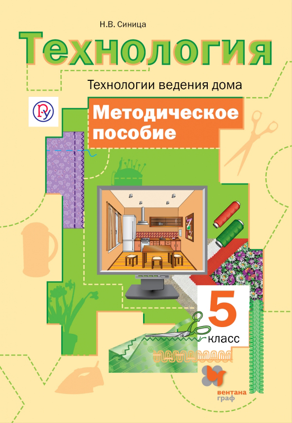 СиницаН.В. - Технология. Технологии ведения дома. 5класс. Методическое пособие обложка книги
