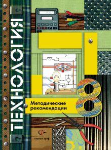 Линия УМК Тищенко-Синицы. Технология (5-9)