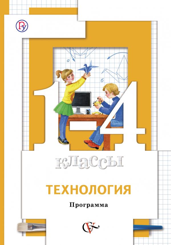 ХохловаМ.В. Технология. 1-4классы. Программа с CD-диском.