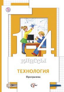 Технология. 1-4классы. Программа с CD-диском.