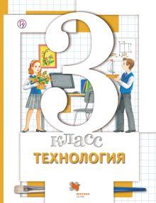 Технология. 3класс. Учебник.