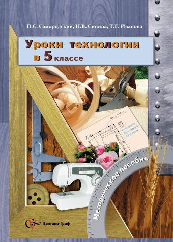 Технология. 5класс. Методическое пособие СамородскийП.С., СиницаН.В., ИвановаТ.Г.