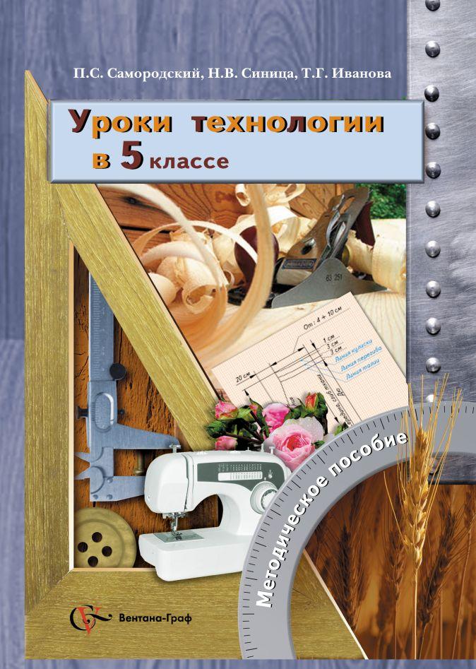СамородскийП.С., СиницаН.В., ИвановаТ.Г. - Технология. 5класс. Методическое пособие обложка книги