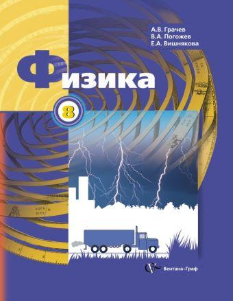 Физика. 8 класс. Учебник ГрачевА.В., ПогожевВ.А., ВишняковаЕ.А.