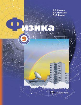 Физика. 9 класс. Учебник ГрачевА.В., ПогожевВ.А., БоковП.Ю.