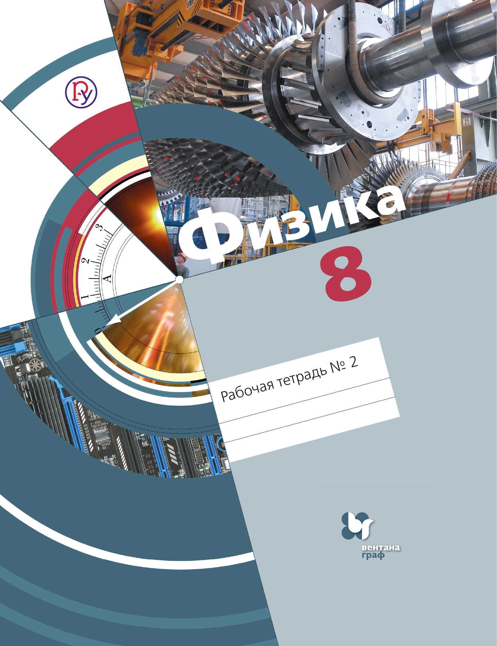ХижняковаЛ.С., СинявинаА.А., ХолинаС.А., ШиловаС.Ф. Физика. 8 класс. Рабочая тетрадь № 2