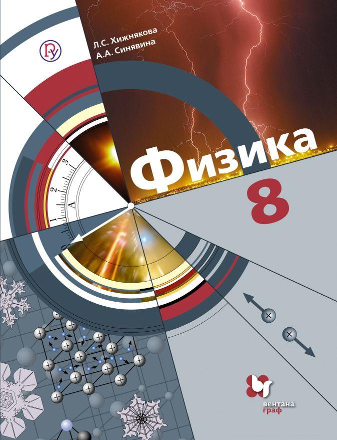 Физика. 8 класс. Учебник ХижняковаЛ.С., СинявинаА.А.