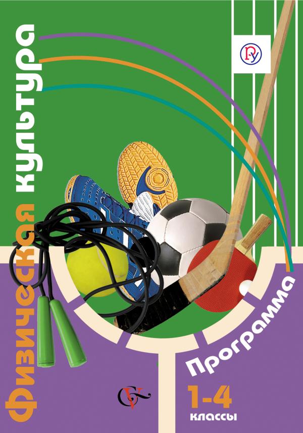 Физическая культура. 1-4классы. Программа с CD-диском от book24.ru