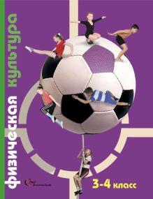 Физическая культура. 3–4классы. Учебник