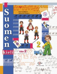 Финский язык. 2класс. Учебник в 2-х частях. Часть 2