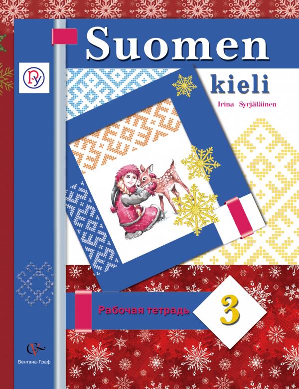 СурьялайненИ.А. - Финский язык. 3класс. Рабочая тетрадь обложка книги