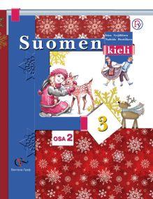 Финский язык. 3класс. Учебник в 2-х частях. Часть 2
