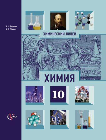 Химия. Профильный уровень. 10класс. Учебник КарцоваА.А., ЛевкинА.Н.
