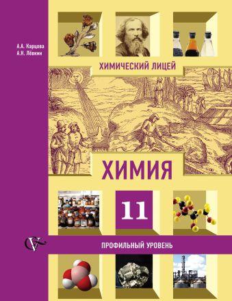 Химия. Профильный уровень. 11класс. Учебник КарцоваА.А., ЛевкинА.Н.