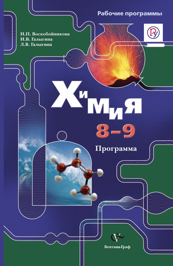 Химия. 8-9классы. Программа с CD-диском от book24.ru