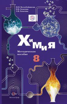 Химия. 8кл. Методическое пособие с CD-диском