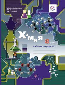 Химия. 8класс. Рабочая тетрадь №2