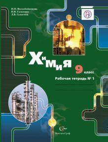 Химия. 9класс. Рабочая тетрадь №1