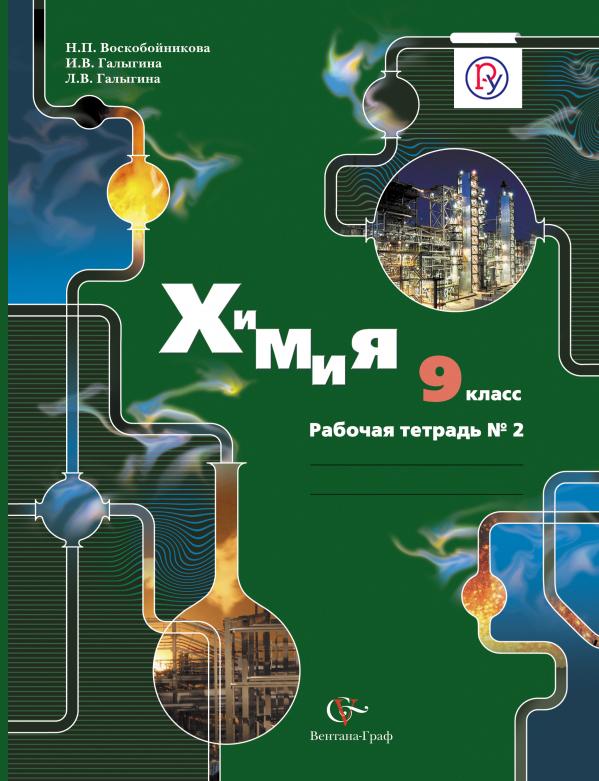Химия. 9класс. Рабочая тетрадь №2