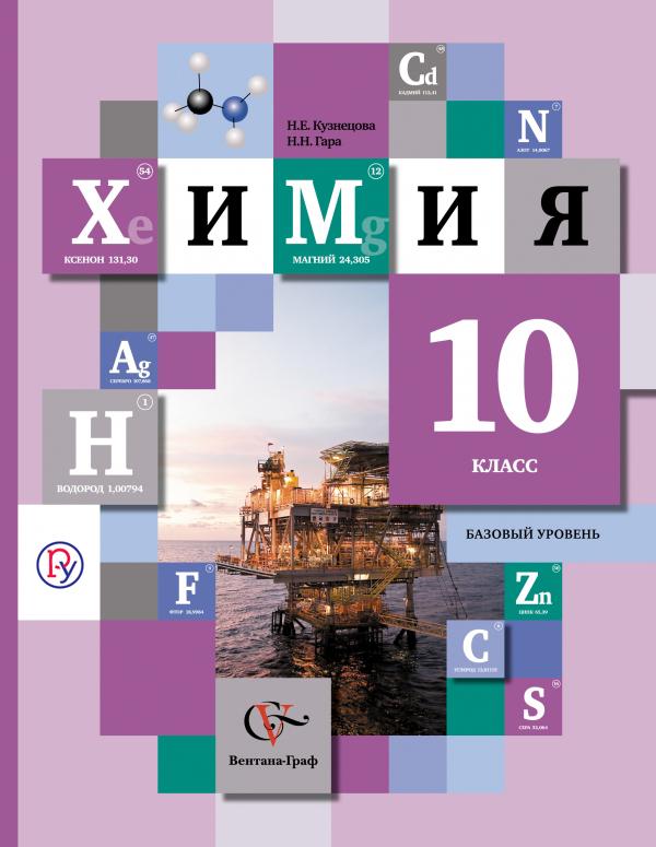 КузнецоваН.Е., ГараН.Н. Химия. 10класс. Учебник. Базовый уровень
