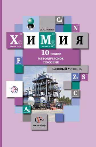 ЛевкинА.Н. - Химия. Базовый уровень. 10класс. Методическое пособие обложка книги