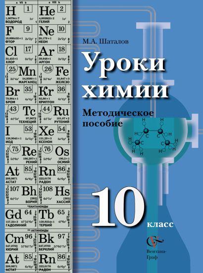 Уроки химии. 10 класс. Методическое пособие - фото 1